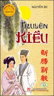 CD Kiều